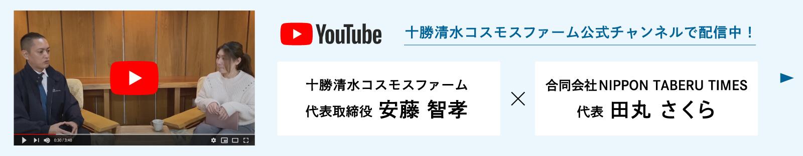 十勝清水コスモスファームYoutube公式チャンネル